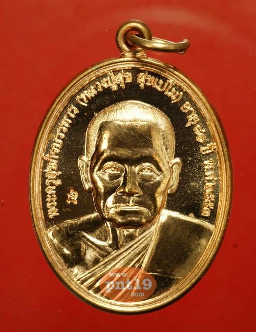 เหรียญเจริญสุข (บล็อคทองคำ) เนื้อทองแดง หลวงปู่สุข วัดป่าหวาย
