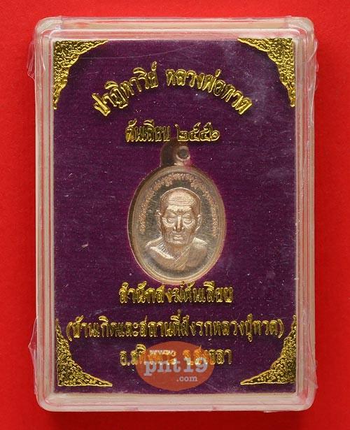 เหรียญเม็ดแตง เนื้อนวโลหะ หลวงปู่ทวด สำนักสงฆ์ต้นเลียบ