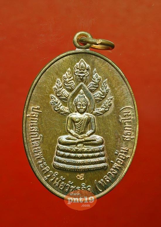 เหรียญนาคปรกรูปไข่ รุ่นแรก เนื้อทองแดง หลวงพ่ออุ้น วัดตาลกง