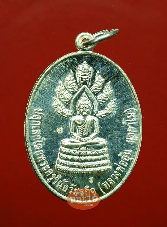 เหรียญนาคปรกรูปไข่ รุ่นแรก เนื้อเงิน หลวงพ่ออุ้น วัดตาลกง