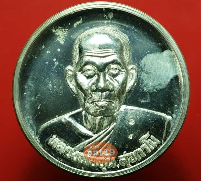 เหรียญกลมใหญ่หลังพระพรหม เนื้อเงิน หลวงพ่ออุ้น วัดตาลกง