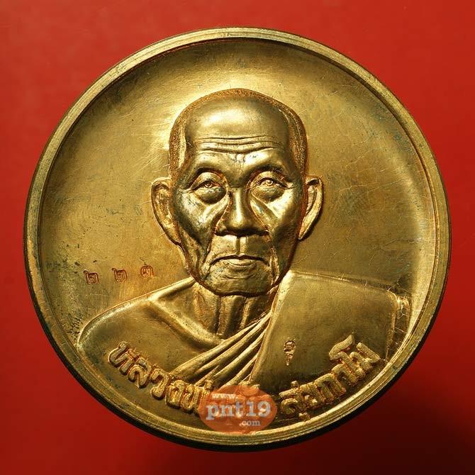 เหรียญกลมใหญ่หลังพระพรหม เนื้อทองแดง หลวงพ่ออุ้น วัดตาลกง