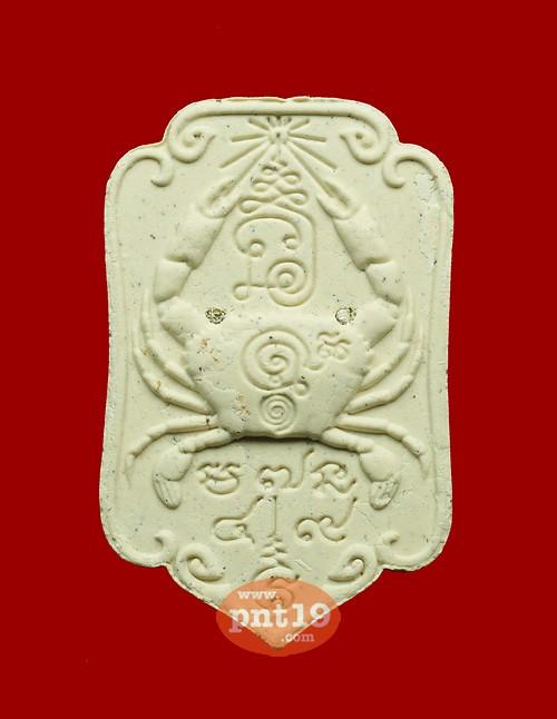 พระผงปูเรียกทรัพย์ เนื้อผงขาว หลวงปู่นิ่ม วัดพุทธมงคล (หนองปรือ)