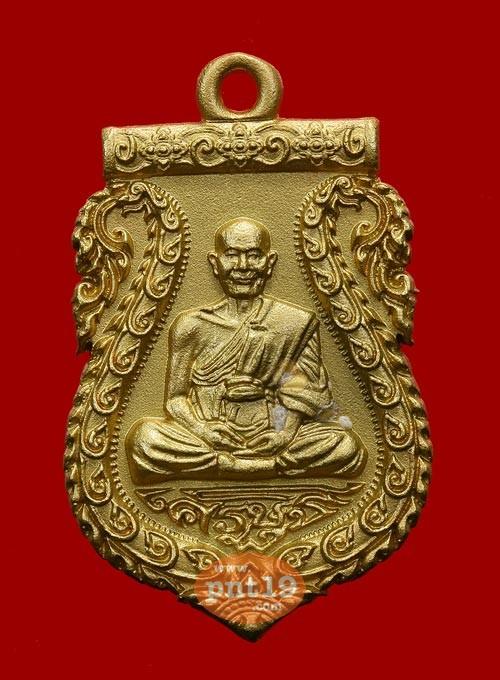 เหรียญหล่อเศรษฐี เนื้อชนวน ส.ค.ส ธ.กรุงไทยปี17 หลวงปู่นิ่ม วัดพุทธมงคล (หนองปรือ)