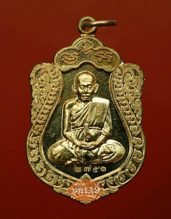เหรียญเสมาหลังพญาเต่าเรือนปลดหนี้ เนื้อทองแดง หลวงปู่เกิด วัดเขาดิน
