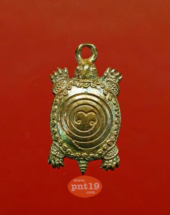 เหรียญหล่อพญาเต่าเรือนปลดหนี้ เนื้อทองแดง หลวงปู่เกิด วัดเขาดิน
