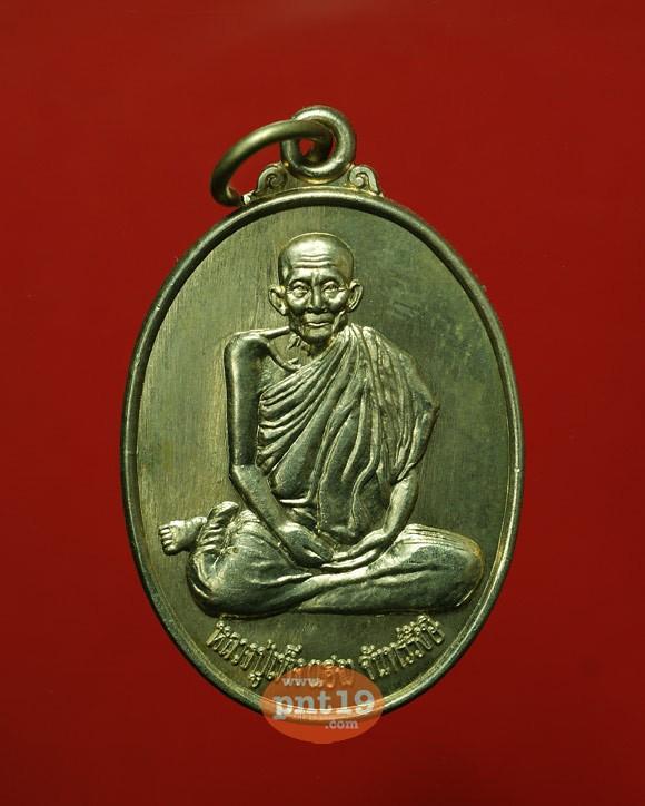 เหรียญรูปไข่นั่งเต็มองค์ รุ่นแรก เนื้ออัลปาก้า หลวงปู่เพ็ง วัดโพธิ์ศรีละทาย