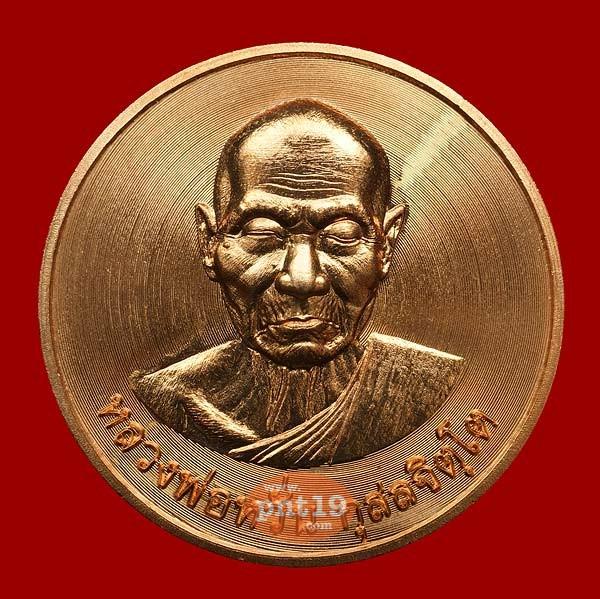 เหรียญมหาเศรษฐี บาตรน้ำมนต์ เนื้อทองแดง หลวงพ่อหวั่น วัดคลองคูณ