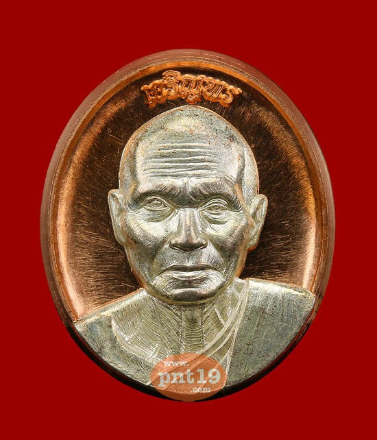 เหรียญเจริญพรบน ทองแดงหน้ากากขาว หลวงพ่อหวั่น วัดคลองคูณ