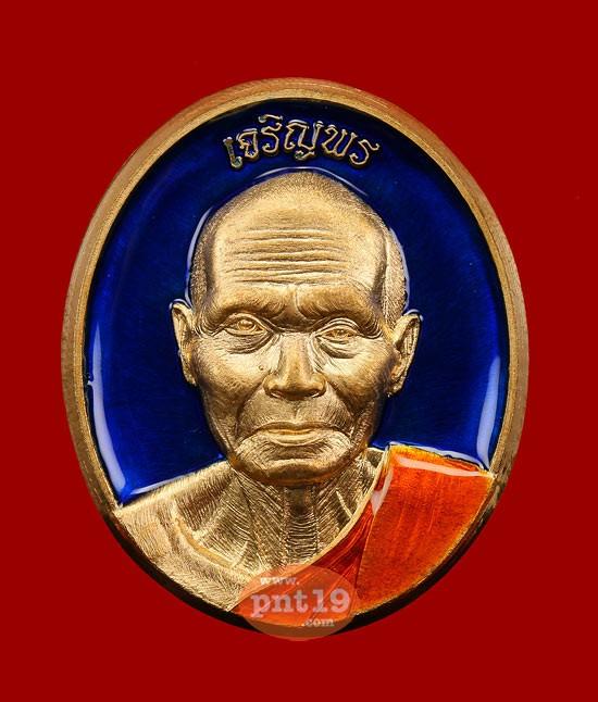 เหรียญเจริญบน เนื้อทองทิพย์ลงยาน้ำเงิน หลวงพ่อหวั่น วัดคลองคูณ