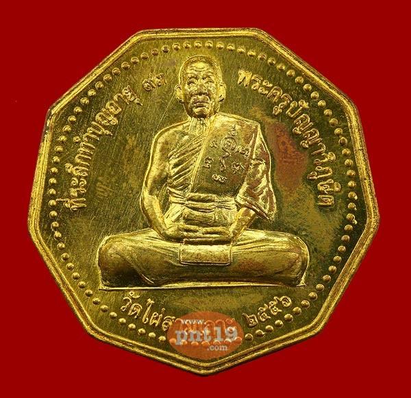 เหรียญอายุยืน 9 เหลี่ยมนั่งเต็มองค์ เนื้อทองฝาบาตร หลวงปู่หนู วัดไผ่สามเกาะ