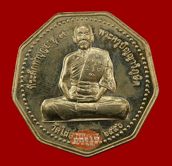 เหรียญอายุยืน 9 เหลี่ยมนั่งเต็มองค์ เนื้ออัลปาก้า หลวงปู่หนู วัดไผ่สามเกาะ