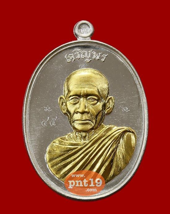 เหรียญเจริญพร เนื้อเงินหน้ากากทองคำ หลวงพ่อโปร่ง วัดถ้ำพรุตะเคียน