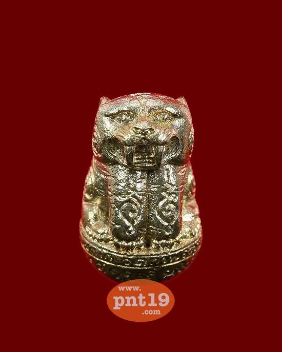 พญาเสือ อุดกริ่ง เนื้อทองขาว (หล่อตัน)แจกกรรมการ หลวงพ่อโปร่ง วัดถ้ำพรุตะเคียน