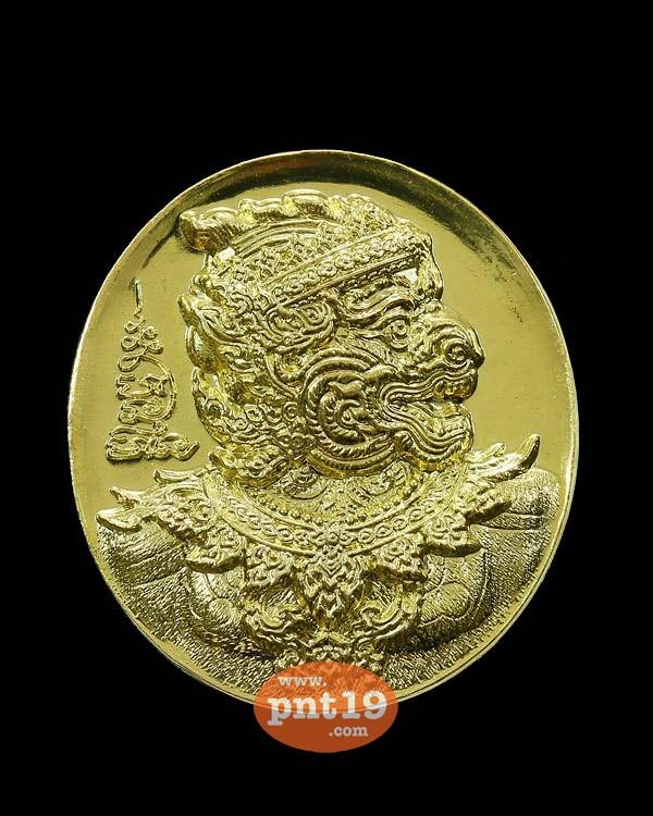เหรียญหนุมาน พิชัยสงคราม เนื้อทองทิพย์ อาจารย์เปลี่ยน ฆราวาสเขาอ้อ