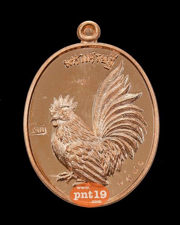 เหรียญไก่ฟ้ามหาเศรษฐี เนื้อทองแดงขัดเงา หลวงพ่อทอง วัดบ้านไร่ฯ วัดพระพุทธบาทเขายายหอม