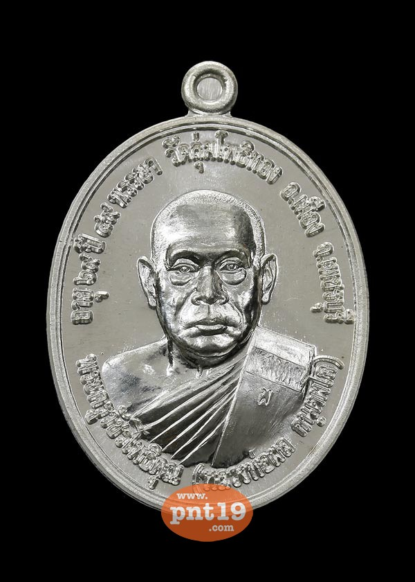 เหรียญรูปไข่รุ่นแรก เนื้อเงิน หลวงพ่อผล วัดลุ่มโพธิทอง
