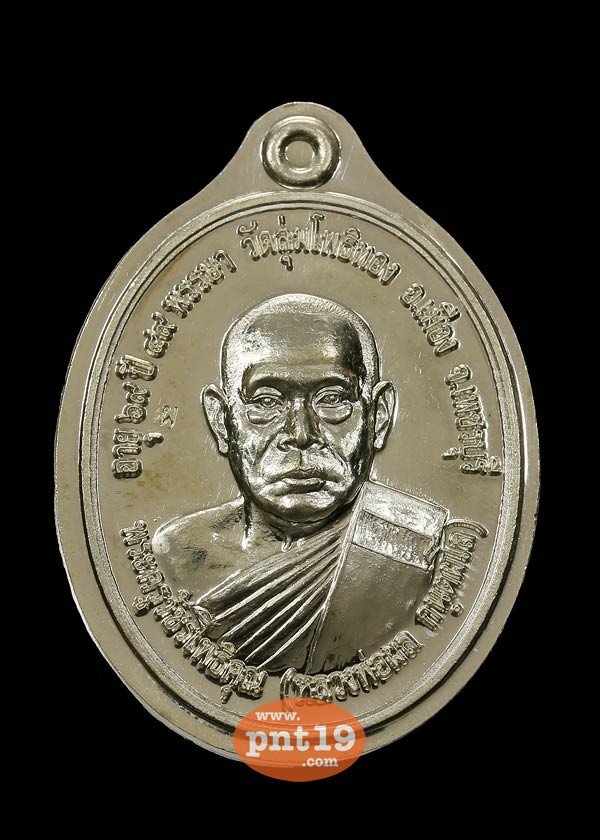 เหรียญรูปไข่รุ่นแรก เนื้ออัลปาก้าไม่ตัดปีก หลวงพ่อผล วัดลุ่มโพธิทอง