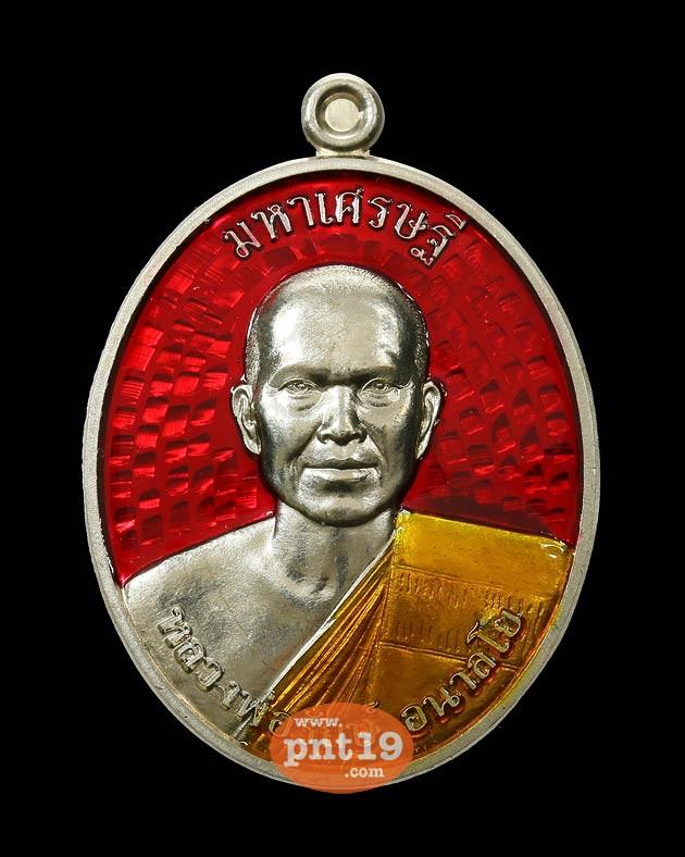 เหรียญมหาเศรษฐี เนื้ออัลปาก้าลงยาแดง หลวงพ่อรักษ์ วัดสุทธาวาสวิปัสสนา