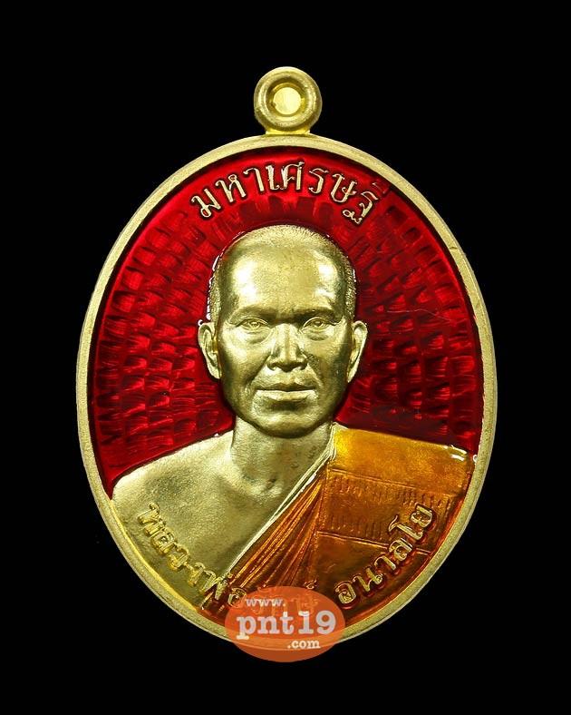 เหรียญมหาเศรษฐี เนื้อทองฝาบาตรลงยาแดง หลวงพ่อรักษ์ วัดสุทธาวาสวิปัสสนา