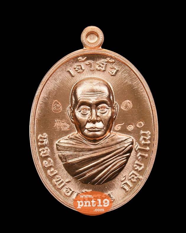 เหรียญเจ้าสัว เนื้อทองแดงผิวไฟ หลวงพ่อเมียน วัดบ้านจะเนียงวราราม