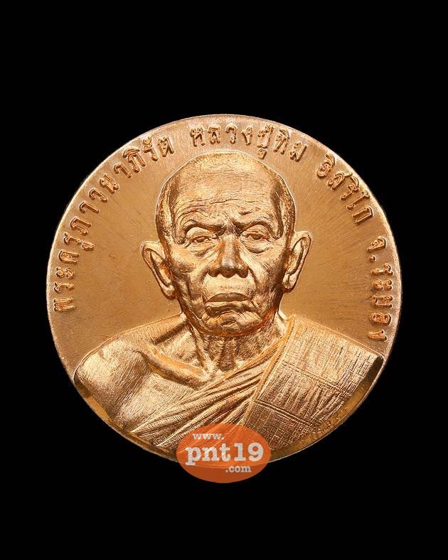 เหรียญหลวงปู่ทิม มหาบารมี (นำฤกษ์) เนื้อทองแดงนอก หลวงพ่อแฮ้ว วัดยางเอน