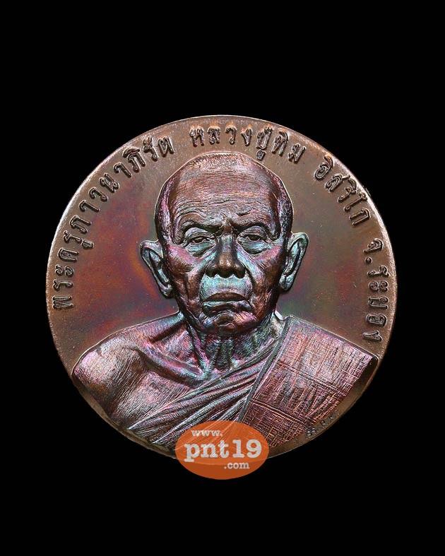 เหรียญหลวงปู่ทิม มหาบารมี (นำฤกษ์) เนื้อทองแดงผิวรุ้ง หลวงพ่อแฮ้ว วัดยางเอน