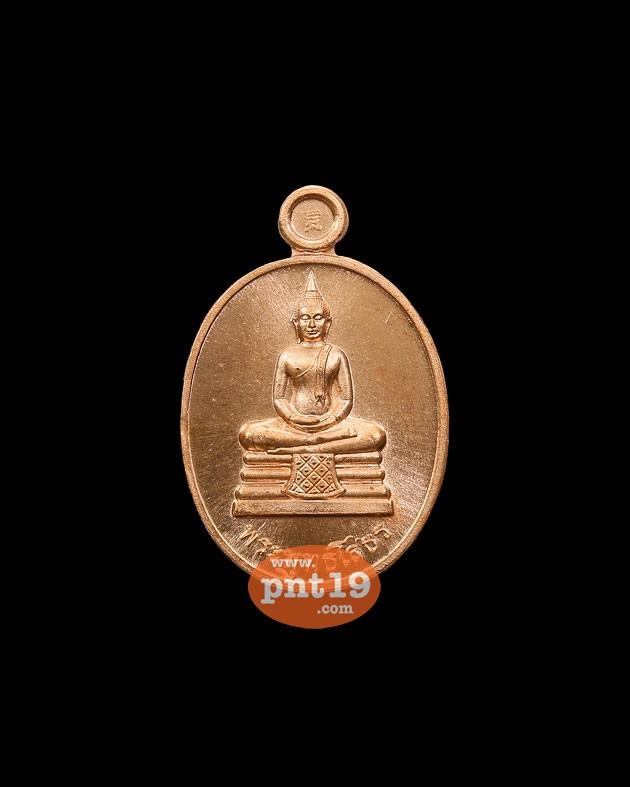 เหรียญเม็ดแตง เนื้อทองแดง หลวงพ่อโสธร วัดโสธรวรารามวรวิหาร