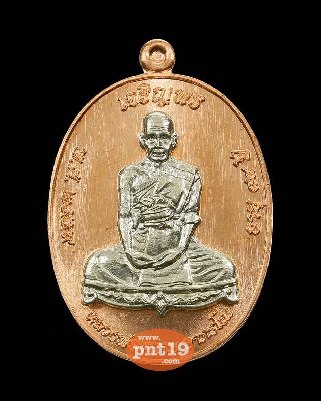 เหรียญเจริญพร ๘๘ เนื้อทองแดง หน้ากากอัลปาก้า หลวงพ่อหลาย วัดนาจอมเทียน