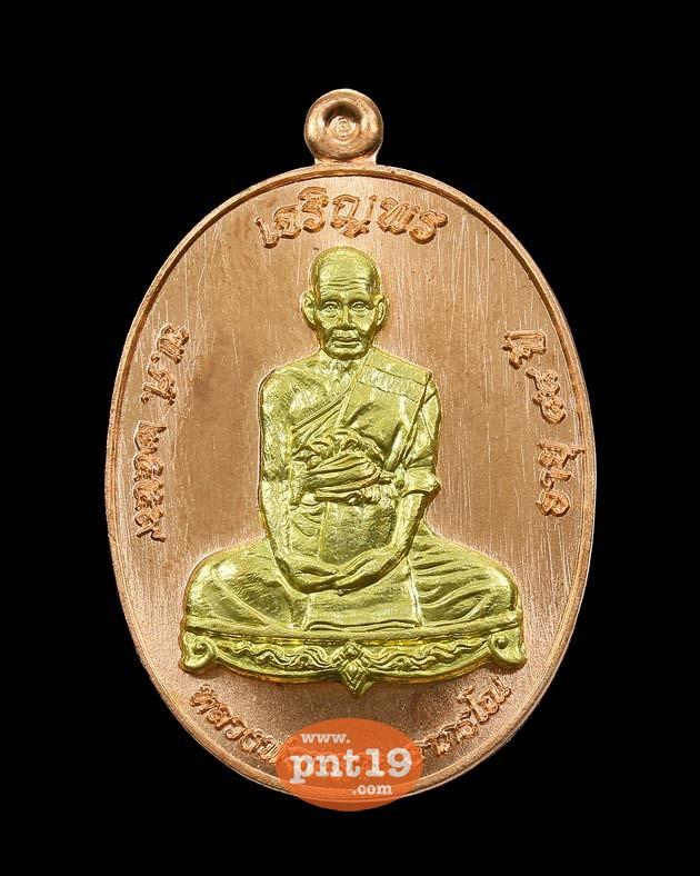 เหรียญเจริญพร ๘๘ เนื้อทองแดง หน้ากากฝาบาตร หลวงพ่อหลาย วัดนาจอมเทียน
