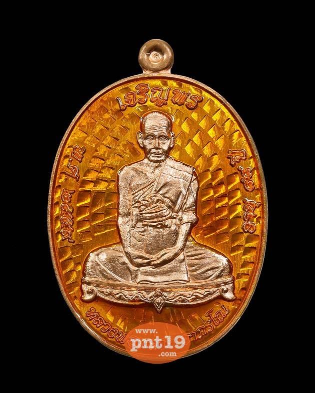 เหรียญเจริญพร ๘๘ เนื้อทองแดงลงยาเหลือง หลวงพ่อหลาย วัดนาจอมเทียน