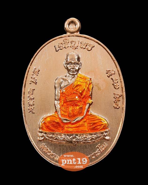 เหรียญเจริญพร ๘๘ เนื้อทองแดงจีวรส้ม หลวงพ่อหลาย วัดนาจอมเทียน