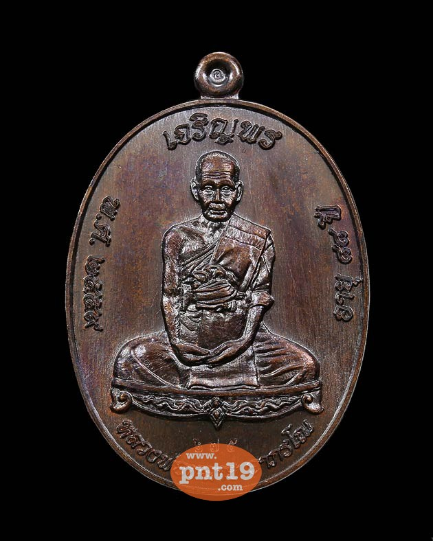เหรียญเจริญพร ๘๘ เนื้อทองแดงมันปู หลวงพ่อหลาย วัดนาจอมเทียน