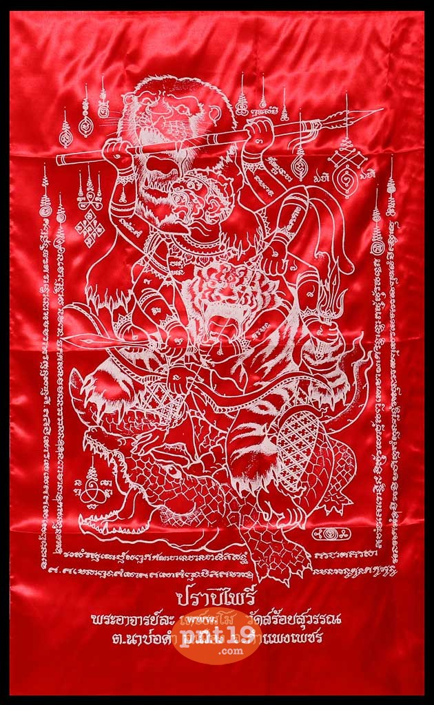 ผ้ายันต์ปราบไพรี สีแดง ขนาด 22 X 35 นิ้ว พระอาจารย์ละ วัดสร้อยสุวรรณ