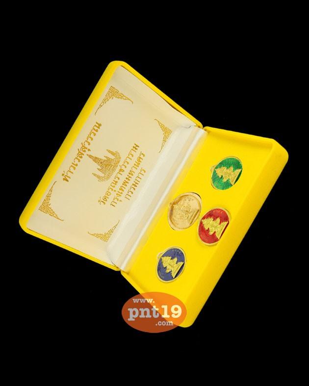 ชุดกรรมการ เหรียญท้าวเวสสุวรรณ 1 ชุด มี 4 เหรียญ วัดอรุณฯ (วัดแจ้ง) วัดอรุณราชวราราม ราชวรมหาวิหาร