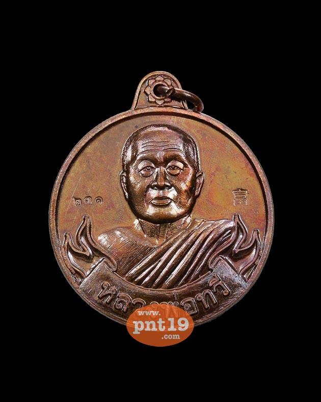 เหรียญรวยเงิน ทวีทอง ๑๐๐ ล้าน เนื้อทองแดงมันปู หลวงพ่อทวี วัดป่าเขาย้อยผาแดง