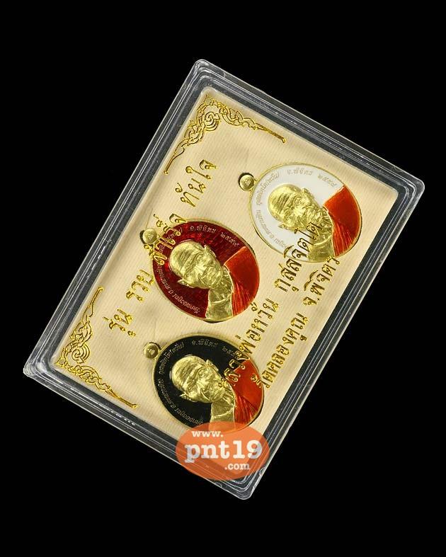 เหรียญหลังพระพิฆเนศ รวย สำเร็จ ทันใจ ชุดอุปถัมภ์ ( 1 ชุด มี 3 เหรียญ) หลวงพ่อหวั่น วัดคลองคูณ