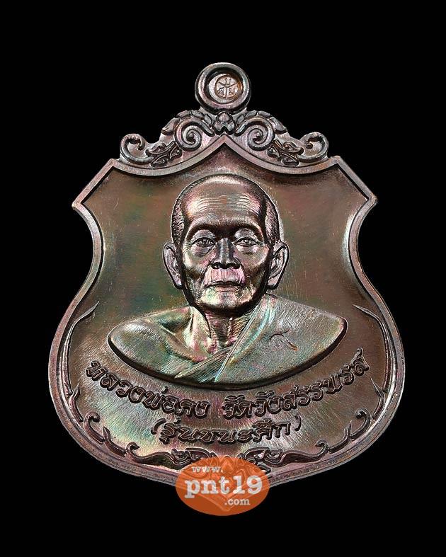 เหรียญชนะศึก บารมีคงฟู ทองแดงปีกแมลงทับ (หน้าหลวงพ่อคง) หลวงพ่อฟู วัดบางสมัคร
