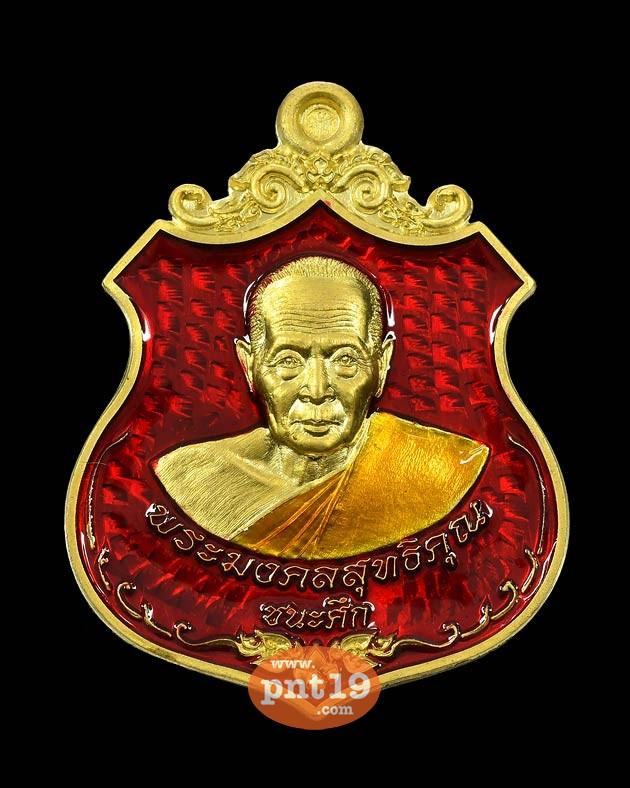 เหรียญชนะศึก บารมีคงฟู เนื้อฝาบาตรลงยา หน้าแดง หลังเขียว หลวงพ่อฟู วัดบางสมัคร