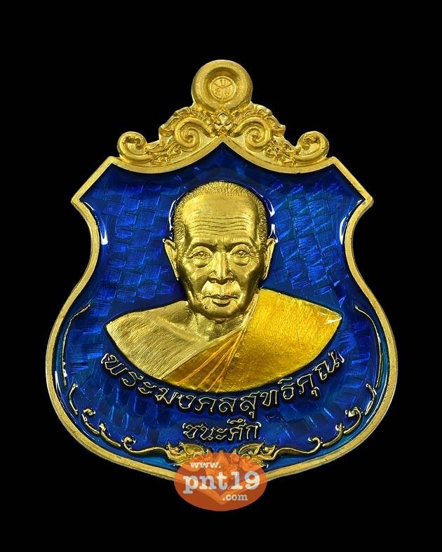 เหรียญชนะศึก บารมีคงฟู เนื้อฝาบาตรลงยา หน้าน้ำเงิน หลังแดง หลวงพ่อฟู วัดบางสมัคร