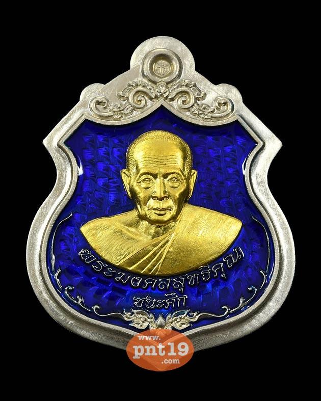 เหรียญชนะศึก บารมีคงฟู อัลปาก้าไม่ตัดปีก หน้าฝาบาตร(อุดกริ่ง) ลงยา หน้าลป.ฟู หลวงพ่อฟู วัดบางสมัคร