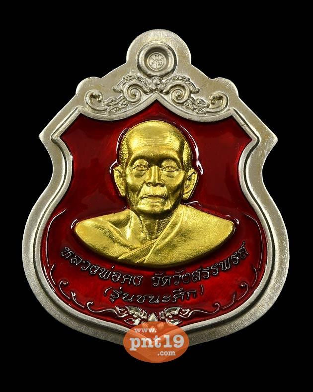เหรียญชนะศึก บารมีคงฟู อัลปาก้าไม่ตัดปีก หน้าฝาบาตร(อุดกริ่ง) ลงยา หน้าลพ.คง หลวงพ่อฟู วัดบางสมัคร