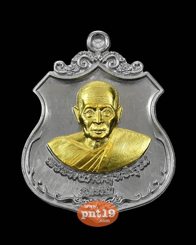 เหรียญชนะศึก บารมีคงฟู แร่ หน้าฝาบาตร(อุดกริ่ง) หน้าลป.ฟู หลวงพ่อฟู วัดบางสมัคร