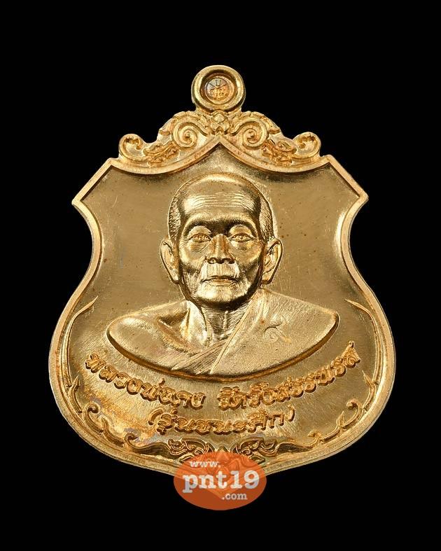 เหรียญชนะศึก บารมีคงฟู เนื้อทองทิพย์ หน้าลพ.คง หลวงพ่อฟู วัดบางสมัคร