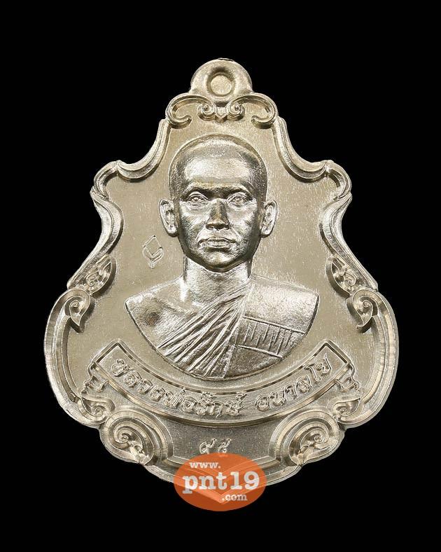 เหรียญปาดตาล เนื้ออัลปาก้า หลวงพ่อรักษ์ วัดสุทธาวาสวิปัสสนา