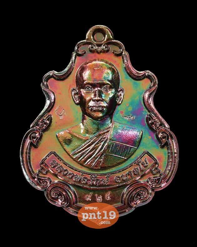 เหรียญปาดตาล เนื้อทองแดงผิวรุ้ง หลวงพ่อรักษ์ วัดสุทธาวาสวิปัสสนา