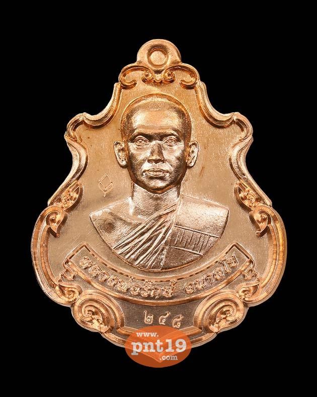 เหรียญปาดตาล เนื้อทองแดงผิวไฟ หลวงพ่อรักษ์ วัดสุทธาวาสวิปัสสนา