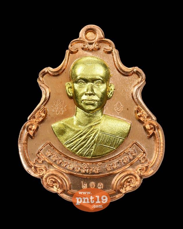 เหรียญปาดตาล เนื้อทองแดงผิวไฟหน้ากากทองระฆัง หลวงพ่อรักษ์ วัดสุทธาวาสวิปัสสนา