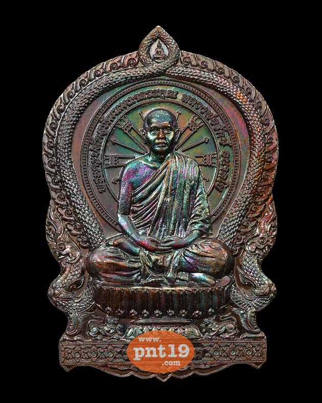 เหรียญนั่งพาน รวยสมปรารถนา เนื้อทองแดงมันปู หลวงพ่อรักษ์ วัดสุทธาวาสวิปัสสนา