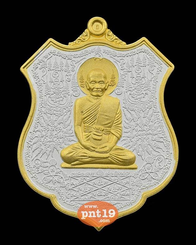เหรียญกายสิทธิ์หมื่นยันต์ เนื้ออัลปาก้าชุบสามกษัตริย์ หลวงปู่พริ้ง วัดซับชมพู่
